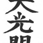 reikisymbol